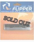 FLIPPER ステンレスブレード(交換用Nano用(1枚入)