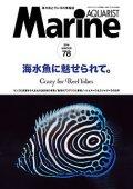 Marine AQUAEIST   78